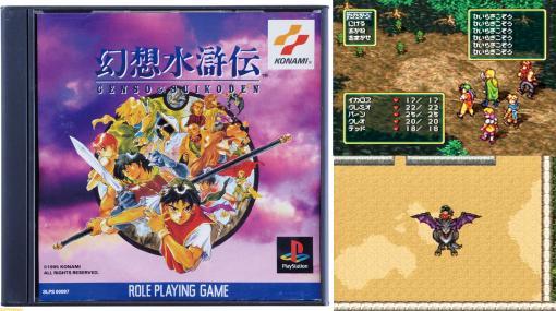 『幻想水滸伝』発売25周年。108人もの仲間キャラクターが存在する壮大なRPG【今日は何の日?】