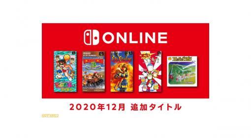 """『くにおくんのドッジボールだよ全員集合!』『スーパードンキーコング 3』なと5タイトルが12/18より""""ファミリーコンピュータ&スーパーファミコン Nintendo Switch Online""""に追加"""