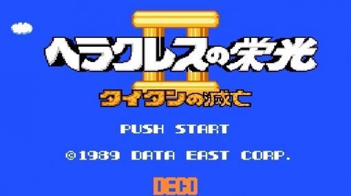王道RPG「ヘラクレスの栄光II(コンシューマー版)」がプロジェクトEGGでリリース!