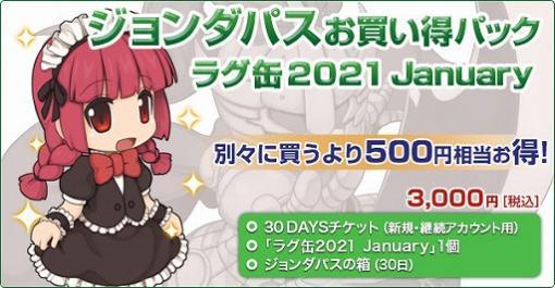 """「ラグナロクオンライン」で""""ラグ缶2021 January""""が12月17日15:00に発売"""