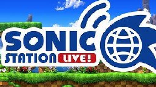 「ソニックステーションLIVE!」の最終回が12月23日20:00に配信