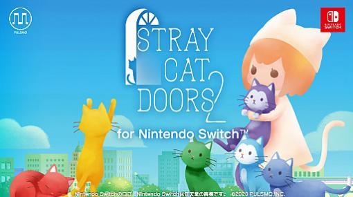 「迷い猫の旅2 - Stray Cat Doors 2-」がNintendo Switchに移植決定。2021年に発売