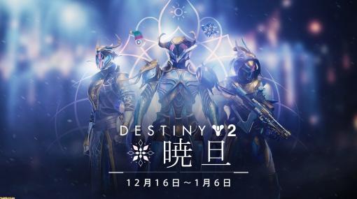 """『Destiny 2』期間限定無料イベント""""暁旦""""が開催。ミッションをクリアーして装備や装飾などのシーズン報酬を手に入れよう"""