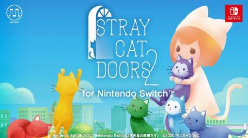 「迷い猫の旅2 - Stray Cat Doors 2-」がSwitchで2021年に発売!Switch版ならではの要素を収録予定