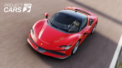 「Project CARS 3」有料DLC「スタイルパック」が配信!フェラーリ SF90ストラダーレなど3台のスーパーカーが登場