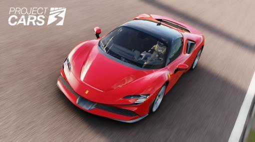 「Project CARS 3」有料DLC第2弾「スタイルパック」配信!3台のスーパーカー、カスタマイズオプションと16のテーマイベント等が付属