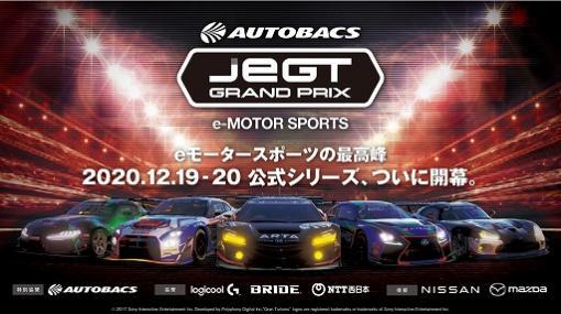 「グランツーリスモSPORT」AUTOBACS JeGT GRAND PRIX 2020 Seriesが12月19日に開幕