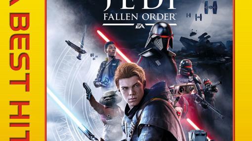 価格改訂版となる「EA BEST HITS Star Wars ジェダイ:フォールン・オーダー」が本日発売。新価格は3909円(税抜)
