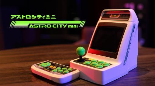 """""""アストロシティミニ""""本日12月17日発売開始。『バーチャファイター』など37タイトルを収録した手のひらサイズのゲーム筐体"""
