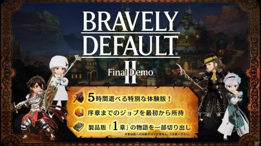 「ブレイブリーデフォルトII」5時間遊べる体験版「Final Demo」が配信開始!サウンドトラックも2021年3月3日に発売