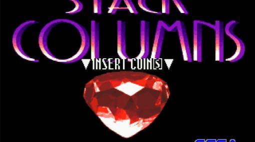 【アストロシティミニ全タイトルレビュー】「スタックコラムス」23年ぶりの移植が実現した、1対1での対戦形式に特化した落ちモノパズルゲーム