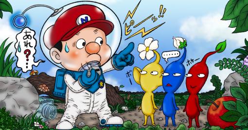 幻の傑作ピクミン3がSwitchに、マリオカート8のサクセス再び? | 日経クロステック(xTECH)