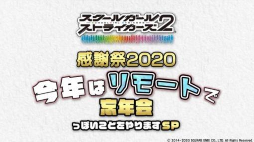 「スクスト2」の年末スペシャル番組が12月23日に配信決定。出演声優をホストに2020年を振り返る