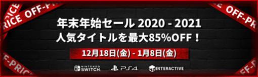 最大85%OFF。「H2 INTERACTIVE 年末年始セール 2020-2021」が開催に