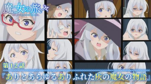 アニメ『魔女の旅々』12話。性格が違うイレイナが続々登場!?