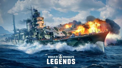 「World of Warships: Legends」で大規模連続ミッション「ビッグ・マミー」が12月21日より開催!日本戦艦「紀伊」も登場
