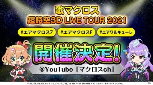 「歌マクロス スマホDeカルチャー」の3D LIVEツアー「歌マクロス 超時空3D LIVE TOUR 2021」が開催決定!
