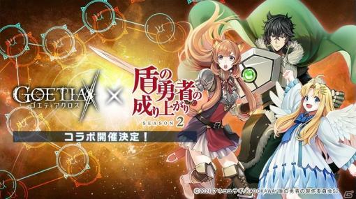 「ゴエティアクロス」にてTVアニメ「盾の勇者の成り上がり Season2」とのコラボイベントが2021年1月末より開催決定!