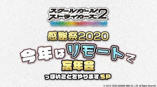 「スクスト2」年末スペシャル番組「感謝祭2020 今年はリモートで忘年会っぽいことをやりますSP」が12月23日19時より配信!