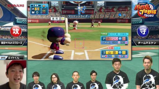 前田健太投手の「チームマエケン」と小学生が「eBASEBALLパワフルプロ野球2020」で対戦