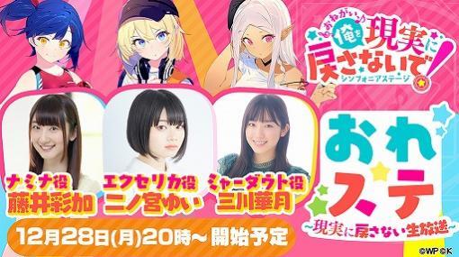 「おれステ」公式生放送が12月28日20:00に配信。Twitterキャンペーンも開催中