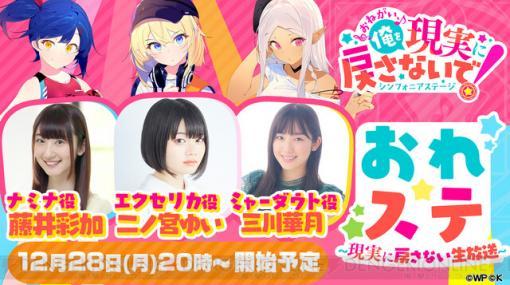 『おれステ』の公式生放送第2回が12月28日(月)に配信! 新ヒロインのキャスト3名が出演