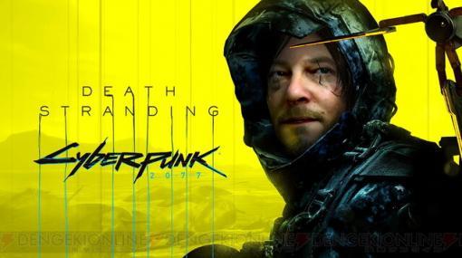 PC版『デス・ストランディング』×『サイバーパンク 2077』コラボパッチ配信