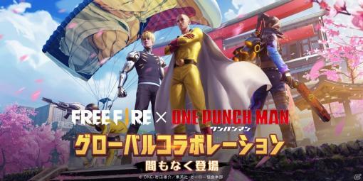 iOS/Android向けバトルロワイアル「Free Fire」にて「ワンパンマン」とのコラボが実施決定!