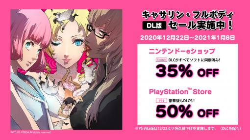 PS4/Switch「キャサリン・フルボディ」のDL版セールが開催。PS Vita版の値下げも実施