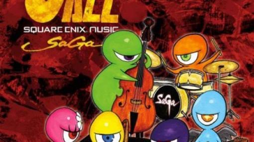 「サガ」シリーズの楽曲をJAZZアレンジしたアルバムが2021年3月17日にリリース