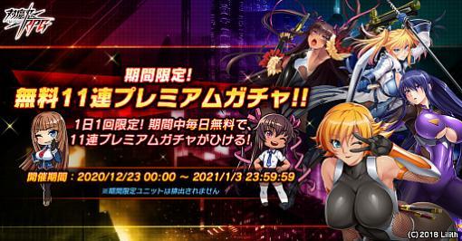 「対魔忍RPG」,期間限定の無料11連ガチャとログインボーナスを実施