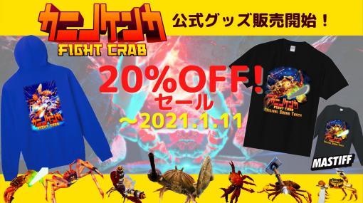 「カニノケンカ -Fight Crab-」のTシャツやパーカーなど公式グッズが販売開始。全商品が20%オフになる期間限定セールを実施