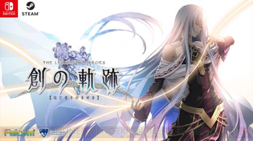 『英雄伝説 創の軌跡』Switch/PC版が2021年夏発売決定!