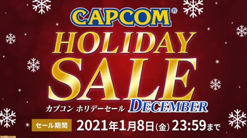 カプコン、『モンハンワールド:アイスボーン』『バイオ:Re3』などがお買い得なホリデーセールを開催。およそ半額の『囚われのパルマ』はクリスマスにおすすめ