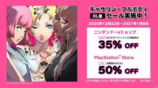 PS4「キャサリン・フルボディ」と「キャサリン・フルボディ for Nintendo Switch」のDL版セールが実施!