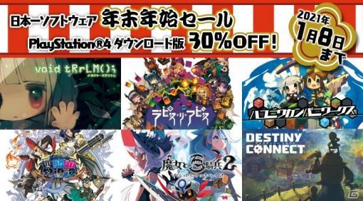 「ボイド・テラリウム」や「魔女と百騎兵2」など日本一ソフトウェアタイトルの年末年始セールが開催!