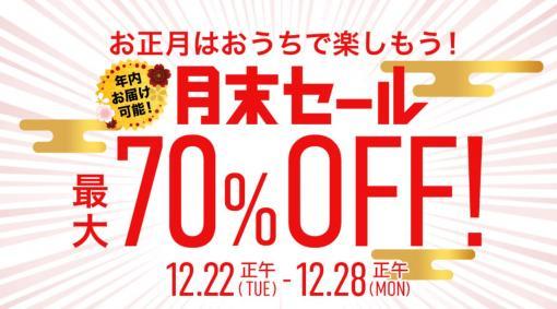 「龍が如く7」や「CODE VEIN」が大幅値引き! セブンネットショッピングにてPS4・PS Vitaタイトルも対象のセール実施