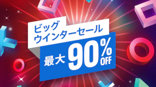 【PS Store】最大90%OFF!『ビッグウィンターセール』開催!「ACヴァルハラ」30%オフ「P5S」「P5R」30%オフ、「龍が如く7」や「FF7リメイク」も50%オフに!