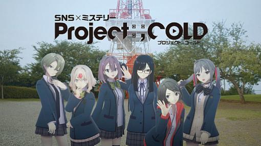"""SNSミステリー「Project:;COLD」,5分で""""今何が起こっているのか""""が分かる特別映像が公開"""