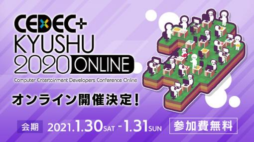 CEDEC+KYUSHU 2020 ONLINEの基調講演は北瀬佳範氏と浜口直樹氏による「FINAL FANTASY VII REMAKE 解体真書」