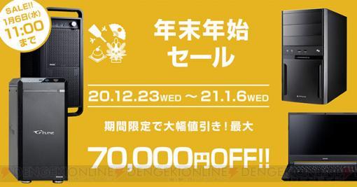 PCが最大7万円オフ! マウスコンピューター年末年始セール開催