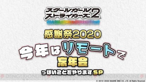 『スクスト2』2020年を振り返る番組は今夜19時から!