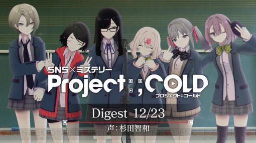 杉田智和さんナレーションの5分でわかるSNSミステリー『Project:;COLD』映像公開