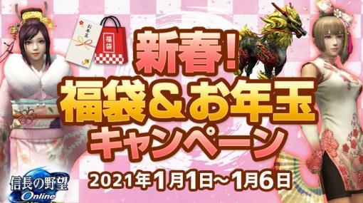 「信長の野望 Online」で「新春福袋&お年玉キャンペーン」が開催!新英傑の愛姫と濃姫も登場