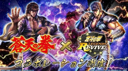 「北斗の拳 LEGENDS ReVIVE」にて「蒼天の拳」とのコラボイベントが12月31日より開催決定!