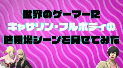 「キャサリン・フルボディ」、世界のゲーマーが「修羅場シーン」を観賞! 特別映像がIGN JAPANにて公開