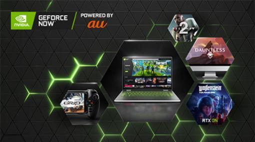 KDDI,クラウドゲームサービス「GeForce NOW」の正式サービスを開始