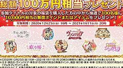 「イケメンシリーズ」9作品を対象とした大還元祭が12月25日にスタート