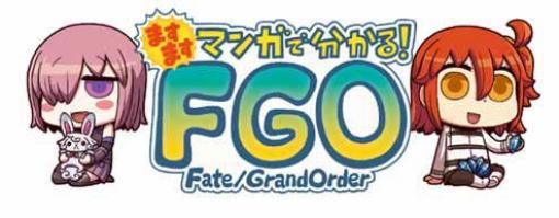 「ますますマンガで分かる!Fate/Grand Order」,第175話が公開