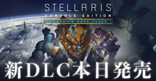 """日本語PS4版「Stellaris」,新規DLC""""遥かな星々""""と,3本のDLCがプレイできるシーズンパスが本日リリース"""